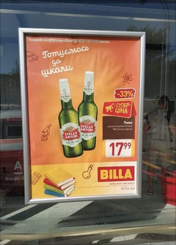 Смішна реклама Billa. Готуємось до школи - супер-ціна на пиво