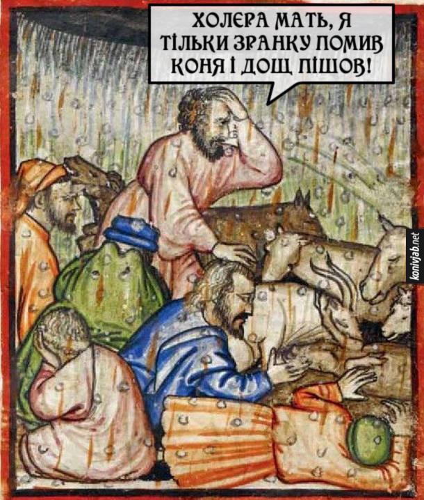 Прикол про Середньовіччя. Старовинна картина, де чоловік каже: - Холєра мать, я тільки зранку помив коня і дощ пішов!