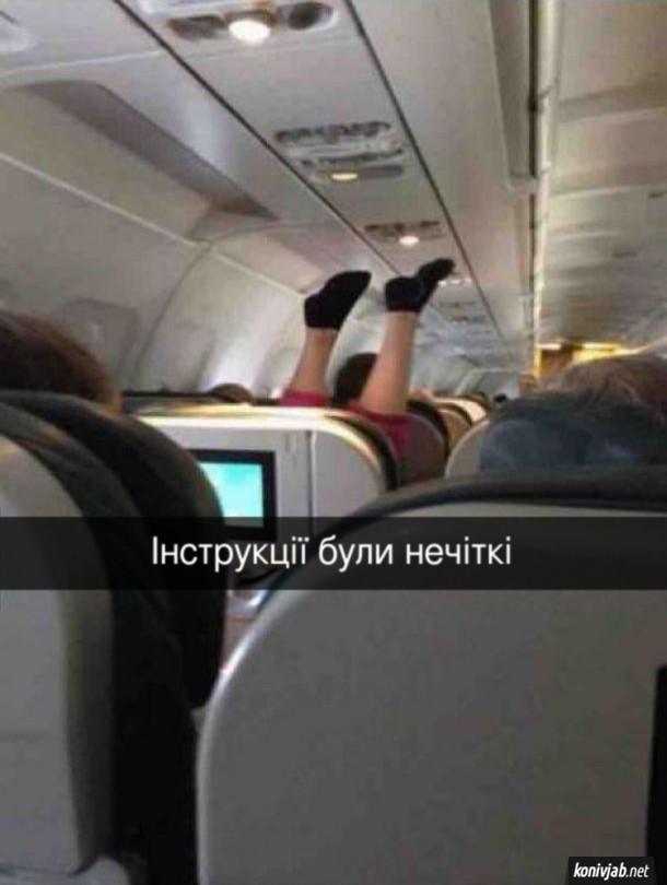 Смішне в літаку. Один з пасажирів задер ноги догори. Інструкції були нечіткі