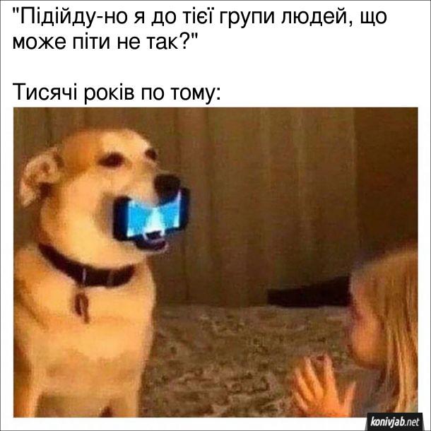 """Мем Еволюція собаки. Пес: """"Підійду-но я до тієї групи людей, що може піти не так?"""". Тисячі років по тому: пес тримає в зубах смартфон, а дівчинка дивиться по ньому мультик"""