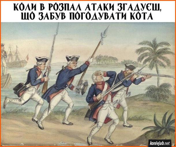 Мем Забув погодувати кота. Коли в розпал атаки згадуєш, що забув погодувати кота. Картина Атака іспанської піхоти (1740 рік)