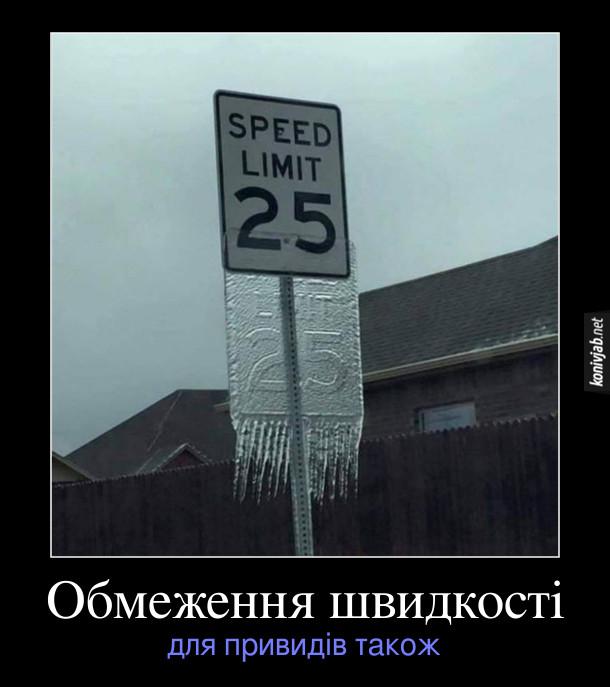 Демотиватор Дорожній знак обмеження швидкості. Для привидів також. Знак обледенів і лід зсунувся донизу.