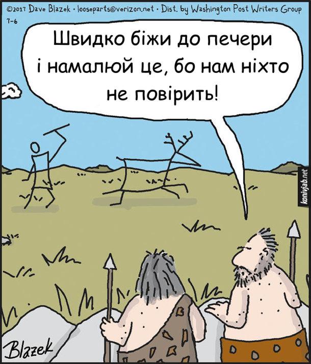 Прикол Як виникли наскельні малюнки. Швидко біжи до печери і намалюй це, бо нам ніхто не повірить!