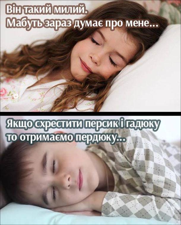 Жарт Про що думають діти в ліжку. Дівчинка: - Він такий милий. Мабуть зараз думає про мене... Хлопчик: - Якщо схрестити персик і гадюку то отримаємо пердюку...