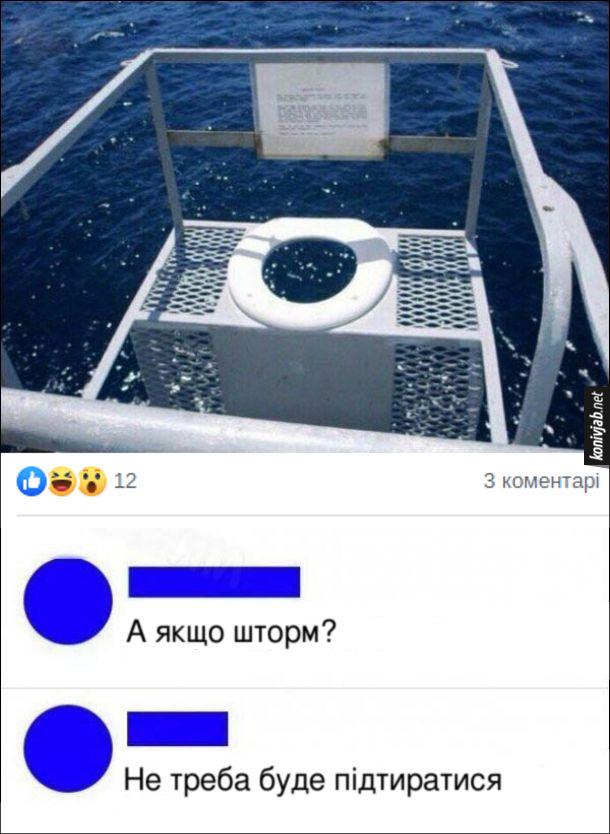 Прикол Туалет на кораблі. Коментарі: - А якщо шторм? - Не треба буде підтиратися